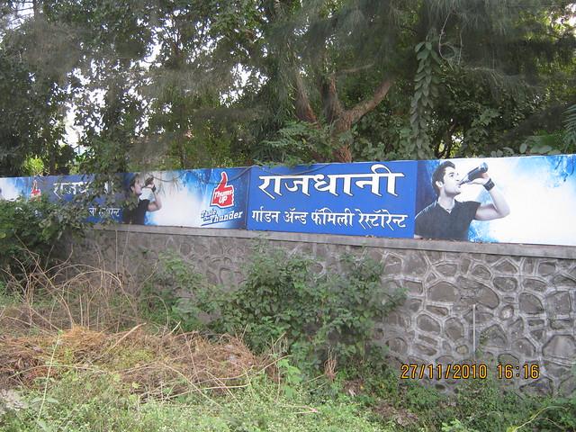 Visit to Kumar Pebble Park, Handewadi Road, Hadapsar Pune IMG_4222