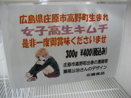 遊youさろん東城 道の駅 画像8