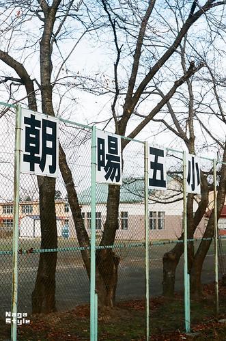 山形_鶴岡&酒田_008
