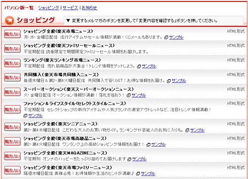 Rakuten newsletters (spam) (excerpt)