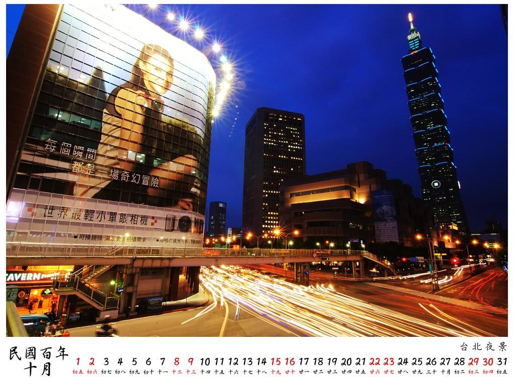 2011 桌曆9 10月