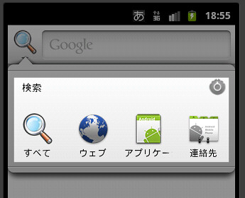 Android 2.3 Search Menu