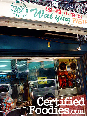 Front of Wai Ying Restaurant in Binondo - CertifiedFoodies.com