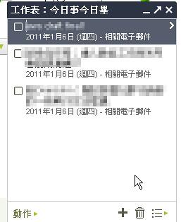 gmail tasks-08