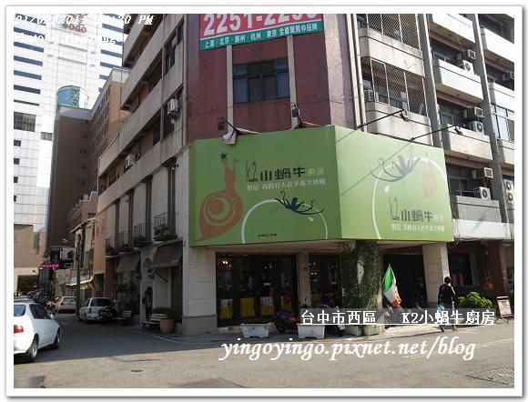 台中市西區_K2小蝸牛廚房20110102_R0017202