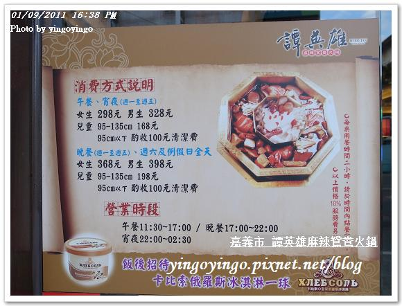 譚英雄麻辣鴛鴦火鍋20110109_R0017312