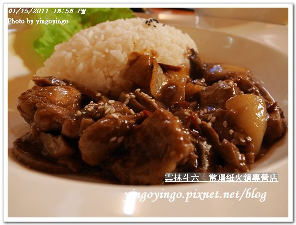 雲林斗六_常璟紙火鍋20110115_R0017336