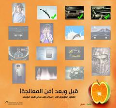 3 (   (   (Abdulrahman Alyousef [ @alyouseff ]) Tags: canon photo yahoo nikon flickr 7d                    d80   abdulrahman        ibrahem             d300s       alyousef         fecbook