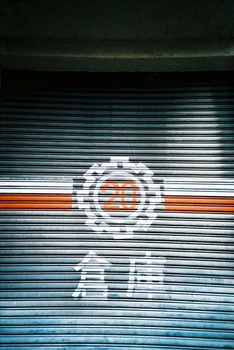 台中‧20號倉庫
