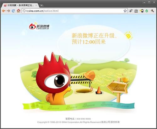 Screenshot-非常抱歉,新浪微博正在系统维护中… - Google Chrome