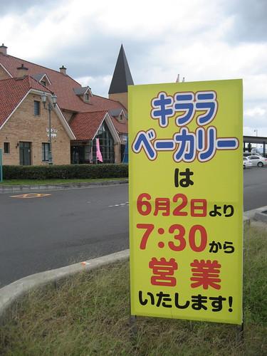道の駅 キララ多伎 キララベーカリー 6