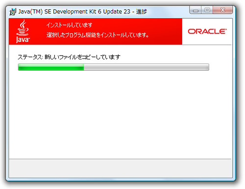 JDKのインストール03