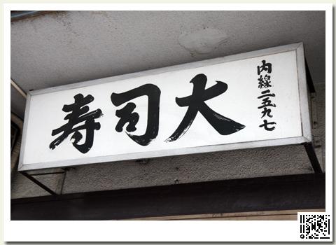 東京_壽司大02.jpg