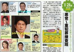 1.21 朝日 悪党~重犯罪捜査班