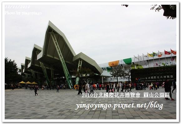 2010花博_圓山公園區991211_I5654