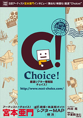 「Choice! vol.17」2011年1-2月号