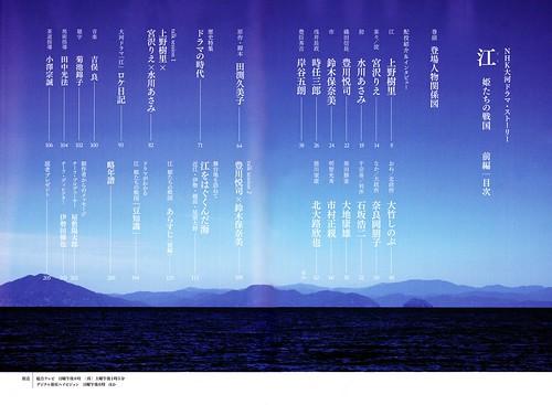 江~姫たちの戦国 前編 P.4-5