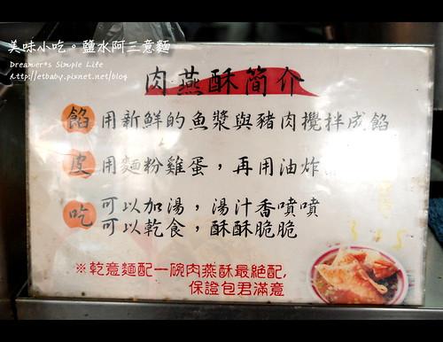 肉燕酥湯簡介