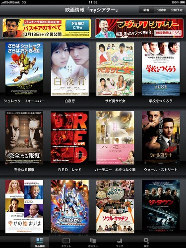 iPad 無料アプリ「myシアター」HD