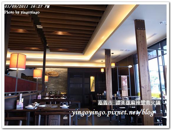 譚英雄麻辣鴛鴦火鍋20110109_R0017309
