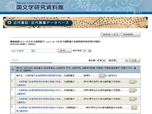 base1.nijl.ac.jp
