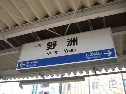 野洲駅/Yasu Station