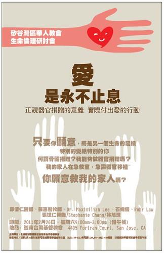 美國加州「矽谷灣區華人教會生命倫理研討會」海報設計_編號7