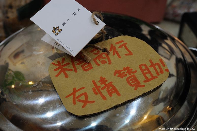 米厝來自花蓮的米