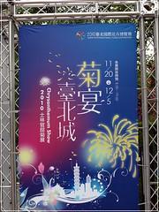 2010 菊宴