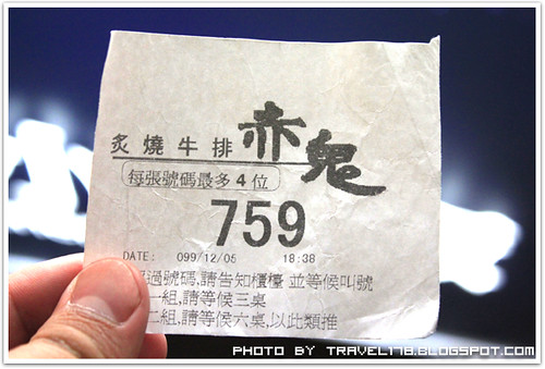 赤鬼炙燒牛排公益店_3553