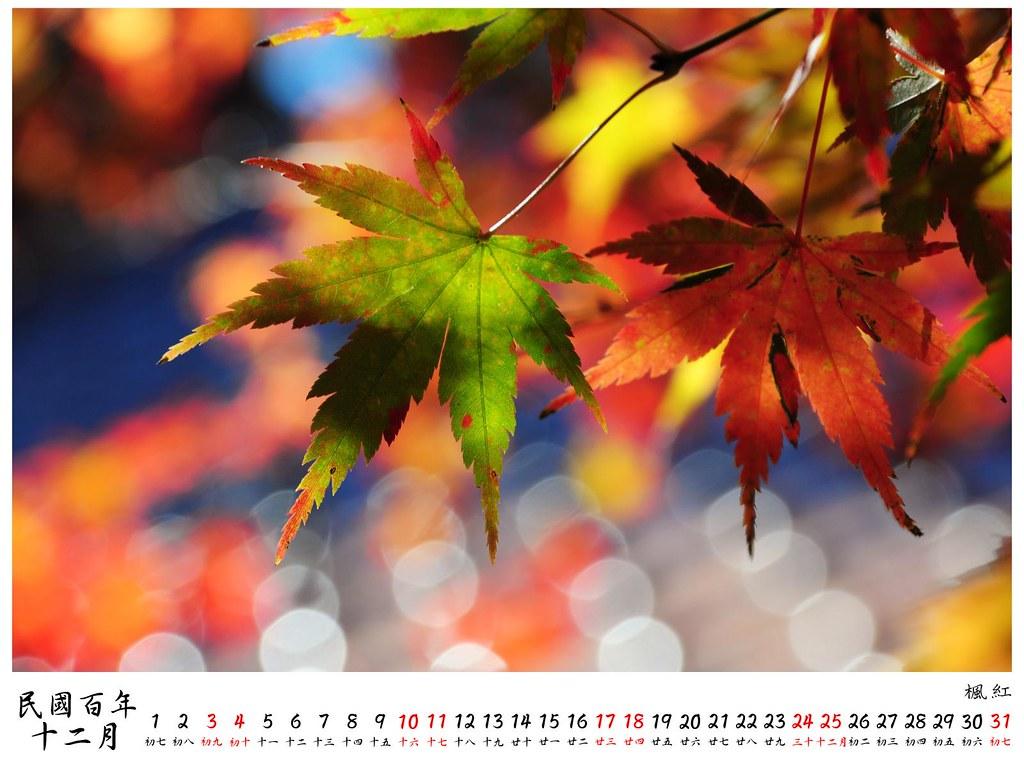 2011 桌曆4 12月