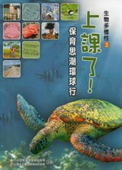 上課了,生物多樣性3
