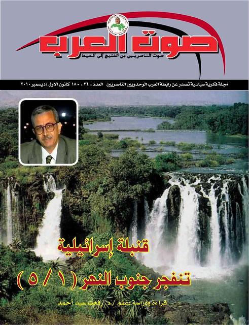 صوت العرب  -  العدد 34