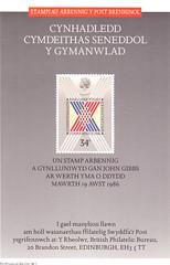 1986 PL(P)3402W