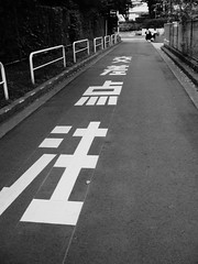 (ohpapercut) Tags: street japan chiba  intersection   ohpapercut