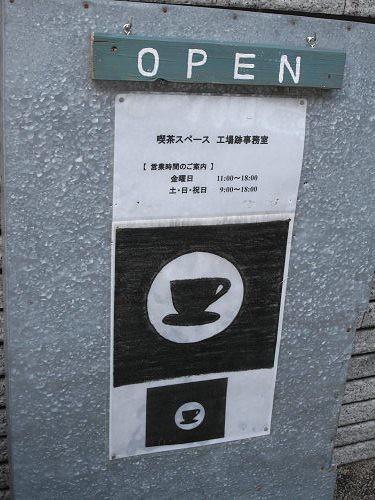 工場跡事務室@奈良市-03