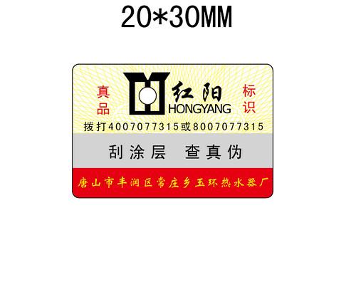 石家庄市海略科技有限公司提供石家庄热水器防伪标签印刷