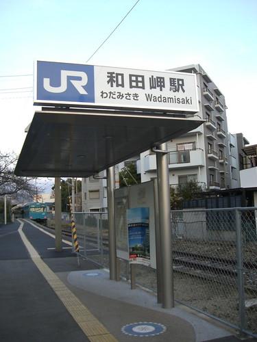 和田岬駅/Wadamisaki Station