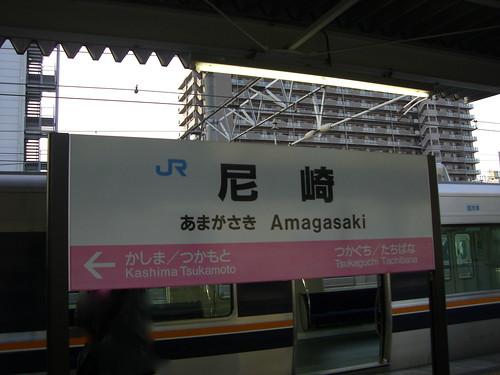 尼崎駅/Amagasaki Station