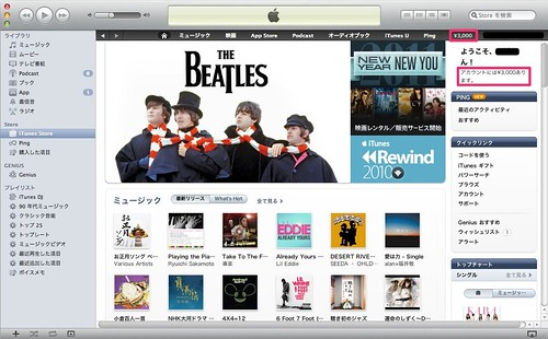 iTunesカード05