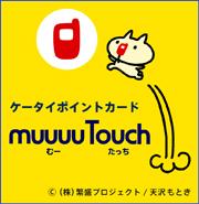 ケータイポイントカード『muuuu Touch(むーたっち)』