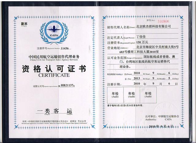 航空代理证书