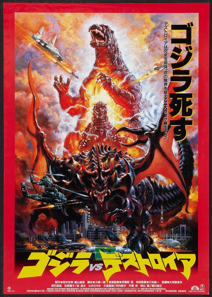 Godzilla vs. Destoroyah (Toho, 1995)