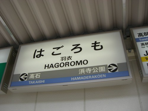 羽衣駅/Hagoromo Station