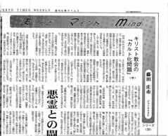 週刊仏教タイムス2011年(平成23年1月13日第2427号)1