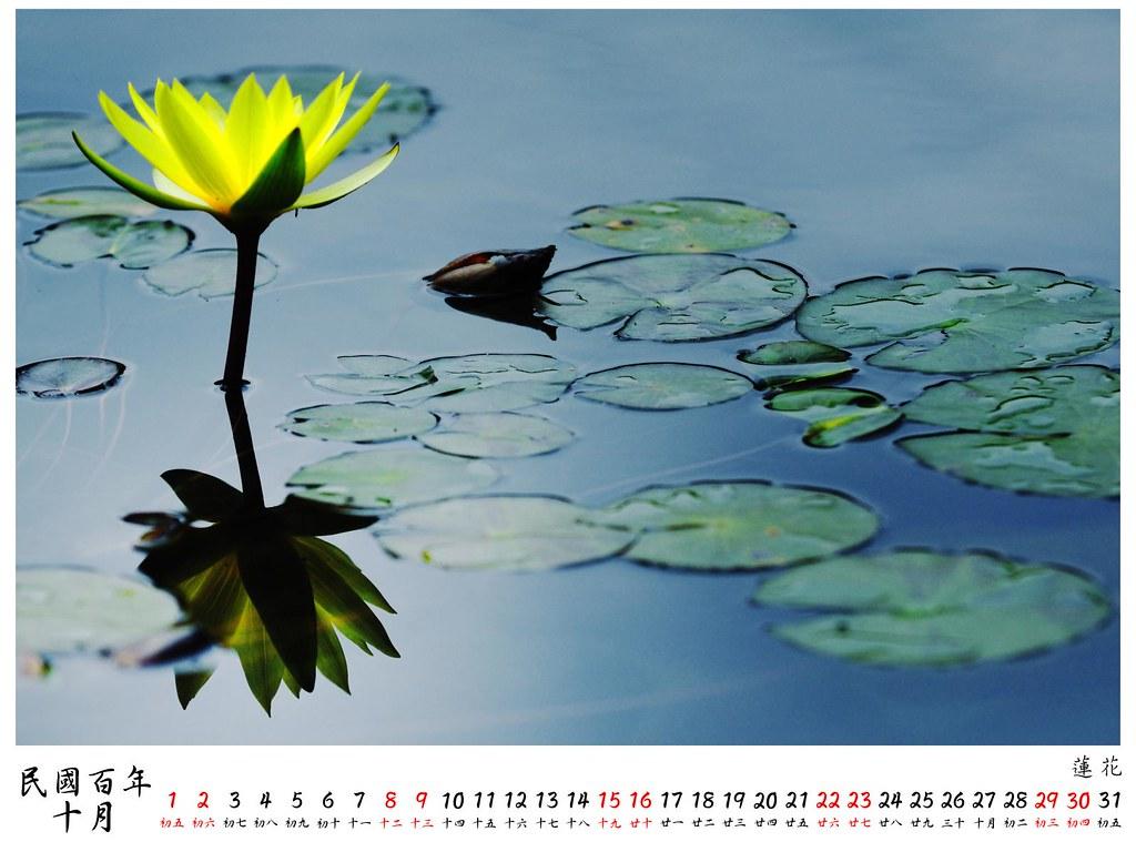 2011 桌曆4 10月