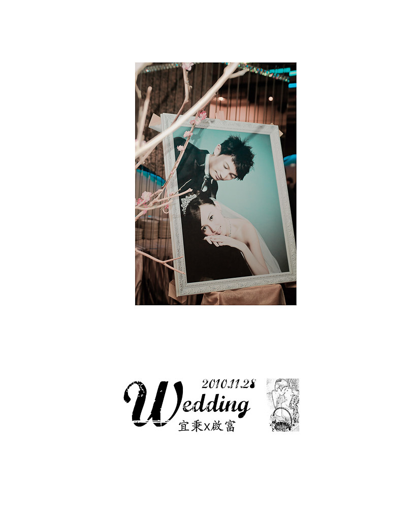 [婚禮紀錄] 宜秉X啟富