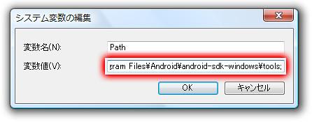 Android SDK Pathの通過設定04