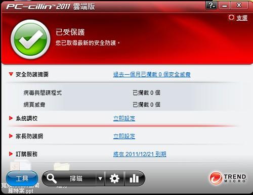 感謝趨勢防毒PC-cillin2011防毒軟體08
