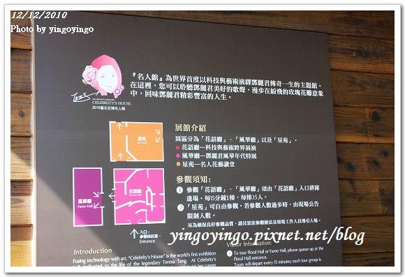 2010花博_圓山公園區991211_I5830